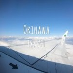 【2019】沖縄旅行!おすすめビーチ グルメ🐠