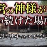 スピリチュアルひとり旅#4 『導きの神様』松下幸之助が通った成功へと導く神様 椿大神社4K