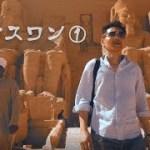 大人のひとり旅~エジプト編~#5 アスワン①(アブシンベル)