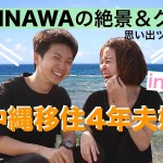 沖縄旅行はココおいしいグルメに青い海[#9]