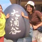 なかなか日本!~高速道路女子旅~ #9 実感!大地の息吹 箱根大涌谷