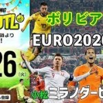 EURO予選!小松イタリア旅行記!名選手にインタビューも!|#SKHT 2019.03.26