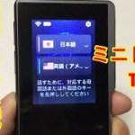 翻訳機・MiniTalk T6レビュー 海外旅行に最適。【多言語翻訳に対応】開封編