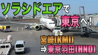 【搭乗記】ソラシドエア NH3758 宮崎(KMI)⇒東京羽田(HND) / ANAとのコードシェア便で東京へ!