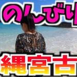 沖縄宮古島でのんびり過ごす旅Vlog!