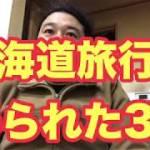 北海道旅行で得られた3つ c-kun videoブログ 20190414-823