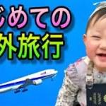 アンミの日記〜はじめての海外旅行 準備編〜 ◆生後8ヶ月 赤ちゃん◆first trip abroad