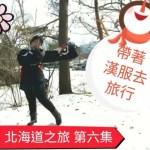 帶著漢服去旅行 #北海道旅遊 #第六集  ~雪球 pizza 漢服 vlog~抽獎活動開始囉~說明欄有詳細說明~