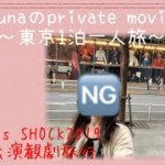 private movie  東京1泊一人旅の記録(Endless SHOCK2019 前楽公演観劇旅行)