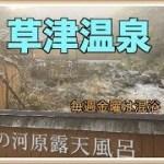 草津温泉で混浴⁉︎ 西の河原露天風呂 ヤズマ一人旅