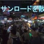 海外旅行!タイ・バンコクの観光名所カオサンロードの様子!チリ毛の旅