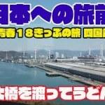 プチ日帰り一人旅・快速マリンライナーに乗って四国・香川県まで行ってきました 姫路→岡山→高松