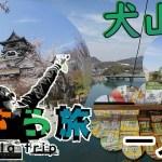 【てすらのぶらり旅】一人巡り旅歩き_愛知県犬山編【一人旅】
