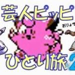 【ポケモン金銀】芸人ピッピひとり旅2 ゆっくり実況#5