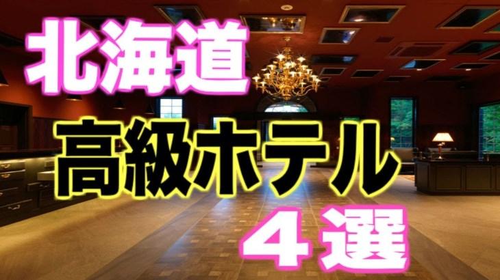 北海道の一流・豪華高級ホテル4選