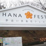 【男一人旅】第9回夢追い長島花フェスタを満喫してきた