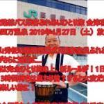 秘境路線バス乗客ふれあいひとり旅 会津喜多方vs四万温泉 2019年4月27日(土)放送