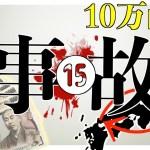 軽トラ下道【車中泊】山口ふぐ食べ10万円縛り一人旅⑮事故りました。