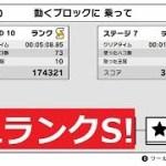 【ハコボーイ!&ハコガール!】ひとり旅編ワールド10(動くブロックに乗って) オールランクS【攻略】