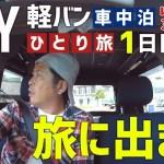 【車中泊の旅】12日間の男ひとり旅はじめました ~1日目~【山口県~琵琶湖】