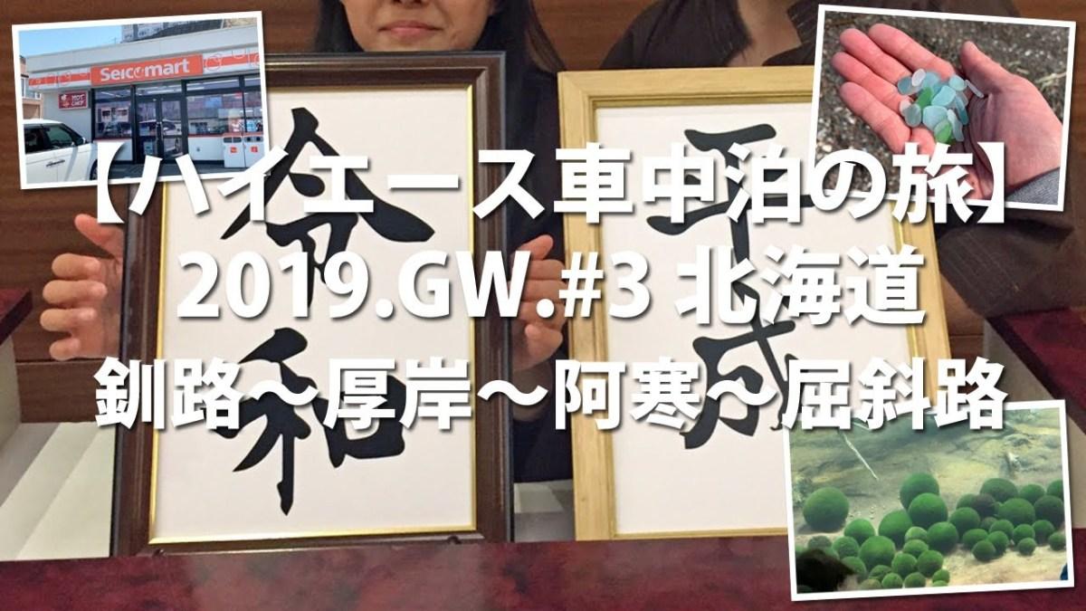 【ハイエース車中泊の旅】2019.GW.#3 北海道 釧路~厚岸~阿寒~屈斜路