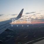 【釣り旅4.1】北海道1日目、アクシデントからの素敵な出会い