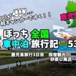 【軽キャンピングカー】指宿を観光する! 車中泊旅行記53