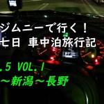新型ジムニーで行く!6泊7日車中泊旅行記 VOL.1 2019.5 群馬~新潟~長野