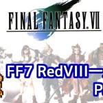 【FF7レッドXIII一人旅 #8】ファイナルファンタジーを1から制覇していく#76 FinalFantasyVII RedXIII only JPN