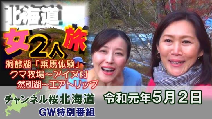 【GW特番】北海道おんな二人旅レポート No.22~24[R1/5/2]