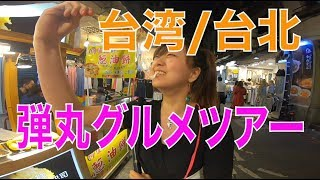 【TRAVEL】台湾/台北 弾丸グルメツアー!