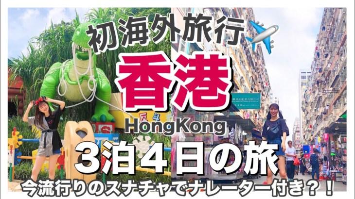 【旅行】初めての海外旅行 in 香港【HongKong】【Vlog】✈️❤️