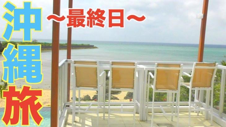 【沖縄旅行】最終日まで沖縄グルメ食べ尽くし!