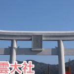 中国地方一周旅行【車中泊の旅】島根県〜鳥取県