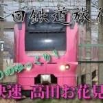 【ゆっくり】第二回鉄道旅行記  快速 高田お花見号編