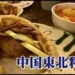 中国東北料理 ハルビンの旅