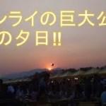 海外旅行!タイ・チェンライのシンハーパークから見る夕日!チリ毛の旅