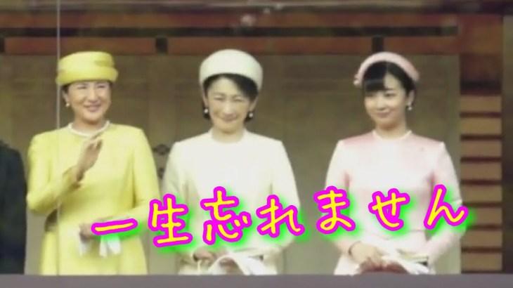 【ひとり旅】【感動】令和天皇陛下の一般参賀・・とっても綺麗になっておられて感激です