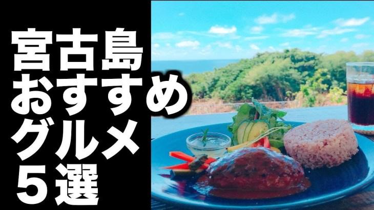 【宮古島 グルメ】 おすすめの店 5選