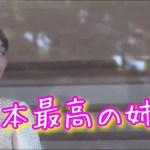 【ひとり旅】【感動】眞子さまと佳子さまがこんなにも笑顔で見つめ合う・・涙します!