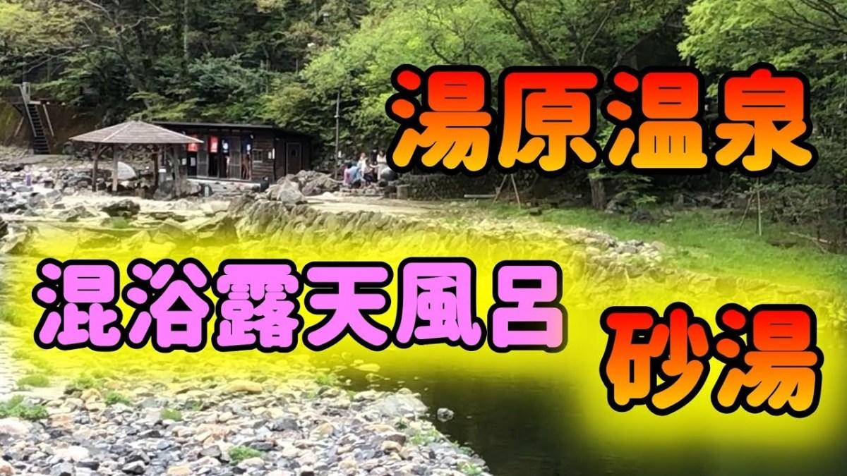 【混浴露天風呂】湯原温泉の砂湯!!
