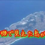 【ひとり旅】【感動】え?沖縄に向かう飛行機で見た島・・これひょっとして人住んでる??