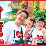 食べまくり台湾旅行☆1番美味しいタピオカはここだぁ〜♡!! 【Taiwan Vlog】