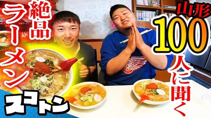 【グルメ】山形県民100人のおすすめラーメンランキング!【飯テロ】【旅#60】