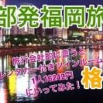【格安 中部発福岡旅行】1泊2日16242円で行ってみた!