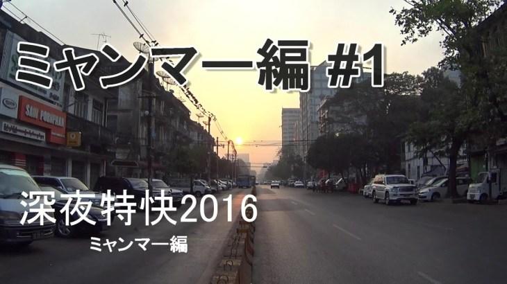 2016 ミャンマー旅行記 #1