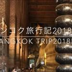 バンコク旅行記2018①/Bangkok Trip2018①