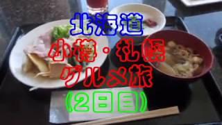 【北とうがらし】【なると】【トリトン】小樽・札幌グルメ旅2019 03 06-09