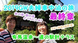 2019GW中国地方夫婦車中泊の旅最終章 有馬温泉~道の駅針テラス