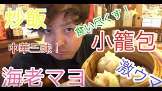 #28 絶品中華食べつくし!【千葉のグルメ旅】